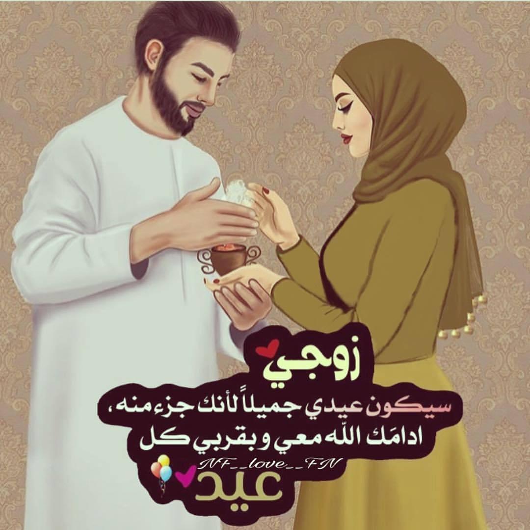 صورة صور زوجي حبيبي , اروع الصور لحب الزوج