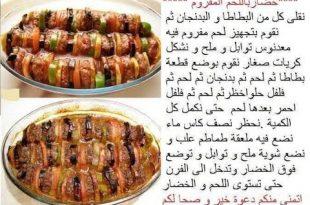 صورة الطبخ بالصور , اجمد والذ طبخات