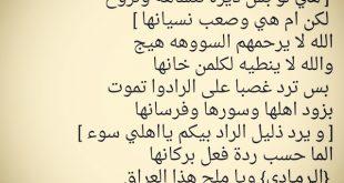 صور شعر شعبي عراقي عتاب , خواطر عتب شعبي من العراق