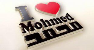 صور صور اسم محمد , رمزيات ملونه لاسم محمد