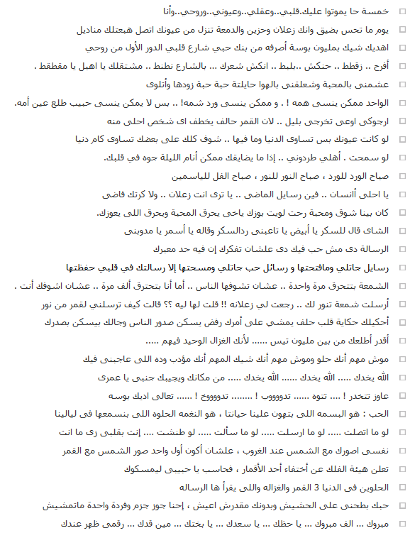 صورة رسائل حب مصرية , مسجات رومانسيه بالمصري