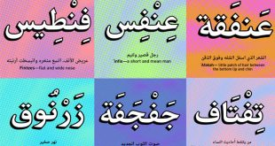 صور كلمات عربية , مختارات من المفردات العربيه