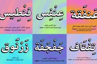 صورة كلمات عربية , مختارات من المفردات العربيه