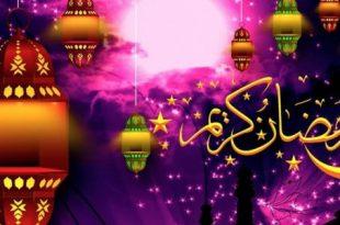 صورة تحميل صور رمضان , اجمل شهور السنه