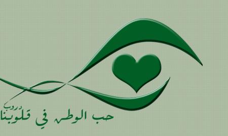 صورة صور عن الوطن , حب الوطن يجري في دمنا