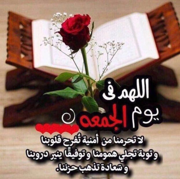 صور صور ليوم الجمعه , طقوس يوم الجمعه