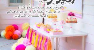صورة صور عن عيد الفطر , عيد الفطر من اجمل الاعياد