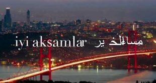 صور مساء الخير بالتركي , رمزيات مسائيه باللغه التركيه