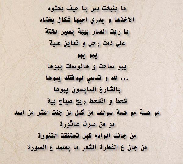 شعر حزين عن الام المتوفيه عراقي