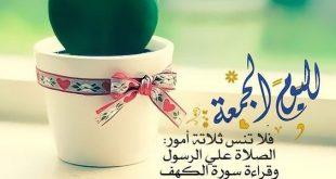صور خلفيات يوم الجمعه , صور عن ليلة الجمعه