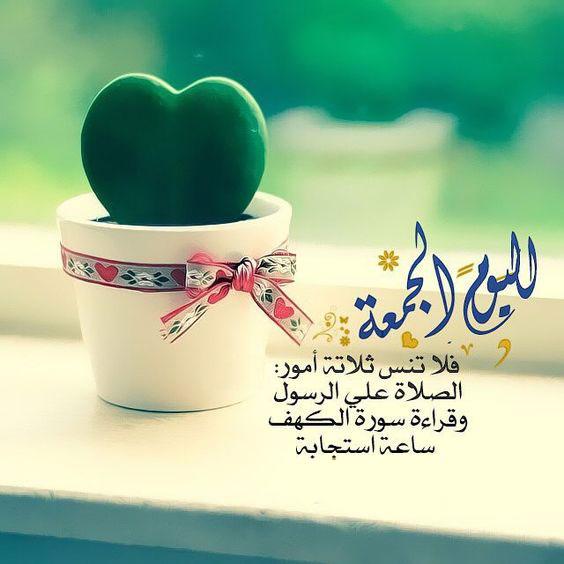 صورة خلفيات يوم الجمعه , صور عن ليلة الجمعه
