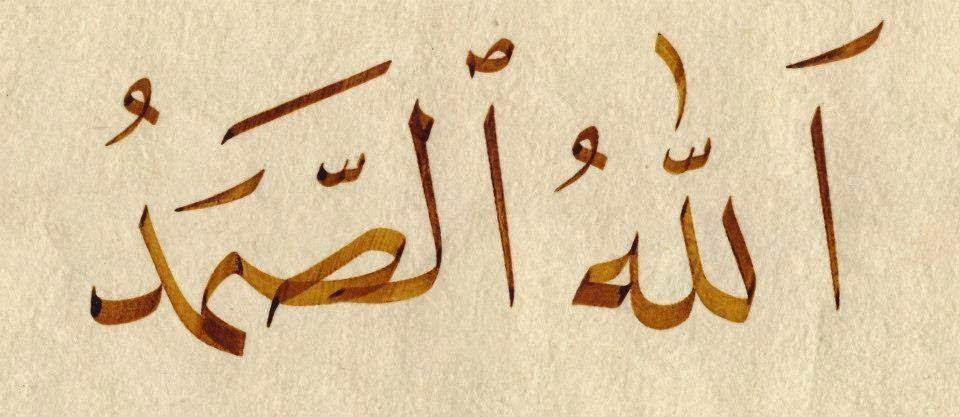 صورة ما معنى الصمد , مفردات كلمة الصمد