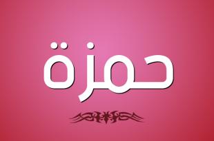 صورة معنى اسم حمزة , صفات ومعنى لحمزه
