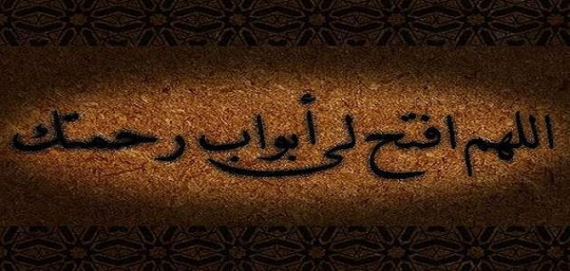 صور دعاء الرحمة , اذكار اسلاميه عن الرحمه