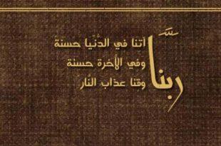 صورة دعاء الرحمة , اذكار اسلاميه عن الرحمه