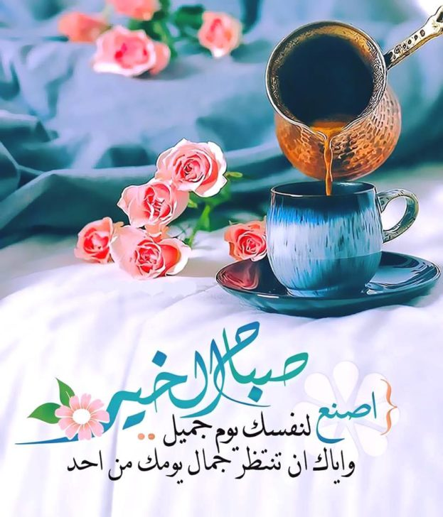 صورة عبارات صباح الخير , بطاقات اقوال صباحيه