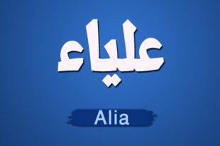صور معنى اسم علياء , تعرف على معنى اسم علياء