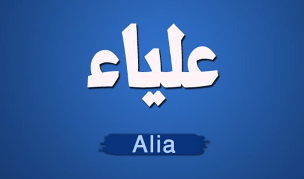 صورة معنى اسم علياء , تعرف على معنى اسم علياء