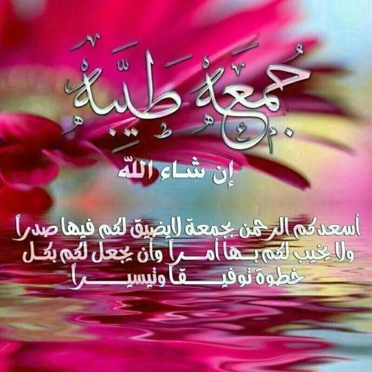 صورة تهاني الجمعة , بطاقات ليوم الجمعه