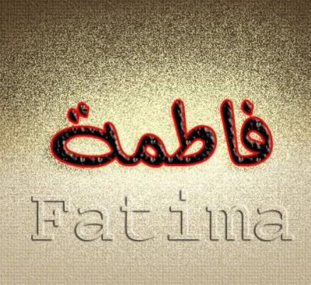 صورة صور اسم فاطمه , من اجمل الاسماء فاطمه
