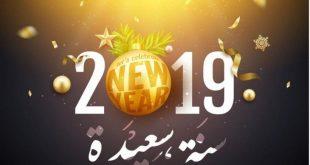 صورة صور العام الجديد , اروع صور العام الجديد