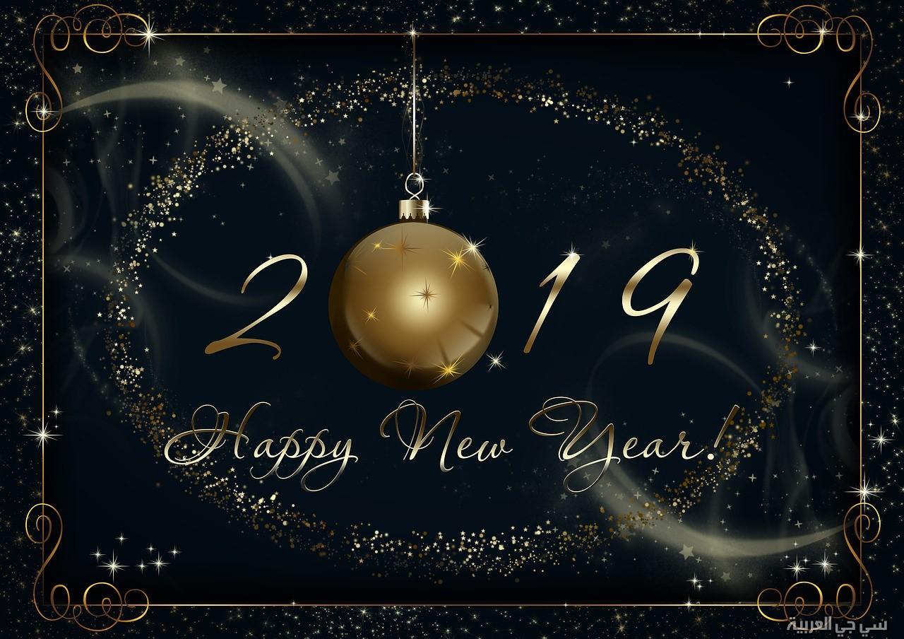 صورة صور عن العام الجديد , عام جديد سعيد