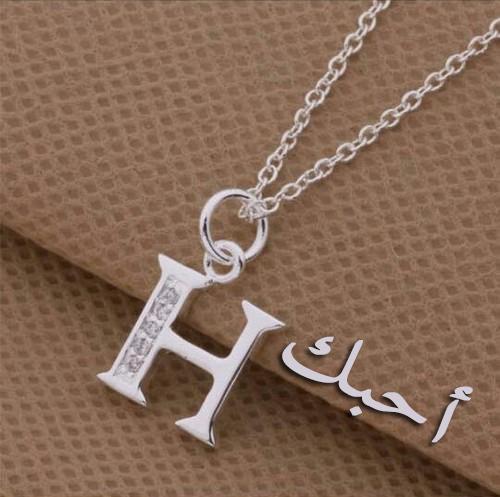 صورة صور حرف h , تشكيلة صور حرف h ولا اروع