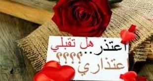 صور صور عن الاعتذار , الاعتذار مش ضعف