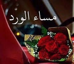 صورة صور مساء الورد , ارق الصور عن المسائيات الحالمة مزينة بالورود