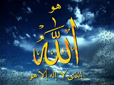 صورة صور اسم الله , روعة اسم الله سبحانه وتعالي