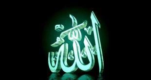 صور صور اسم الله , روعة اسم الله سبحانه وتعالي