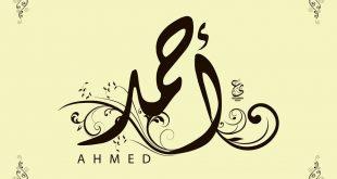 صور صور اسم احمد , اجمل الصور لاسم احمد