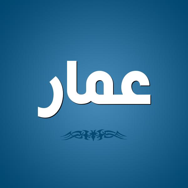 صورة صور اسم عمار , روعة وجمال اسم عمار