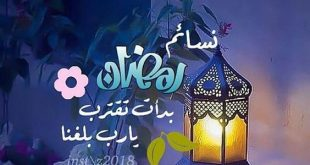 صورة صور رمضان كريم , رمضان شهر الكرم