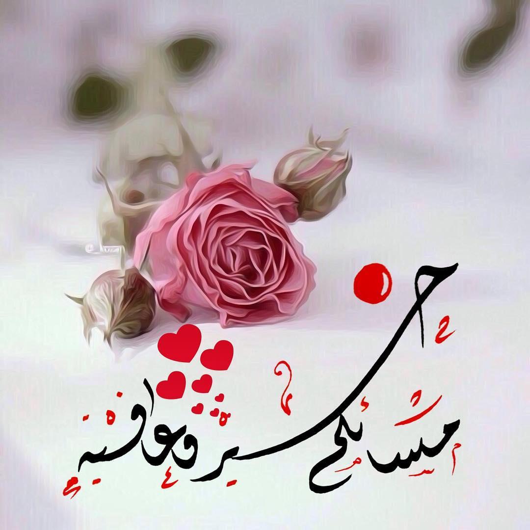 صورة صور صباح الخير ومساء الخير , اروع كلام اليوم والمساء