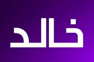 صورة معنى اسم خالد , صفات اسم خالد
