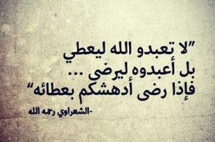 صورة حكم دينية مؤثرة , درر ومواعظ اسلاميه