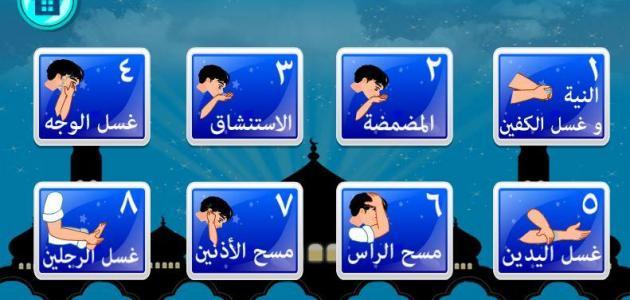 صور كيفية الوضوء للصلاة , خطوات التوضا السليمه