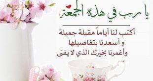 صورة دعاء الجمعة , صور اذكار ليوم الجمعه