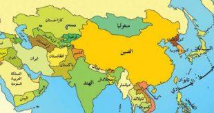 صورة دول قارة اسيا , تعرف على البلدان الواقعه بقارة اسيا