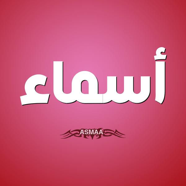 صورة مامعنى اسم اسماء , شرح لاسم اسماء بالتفصيل