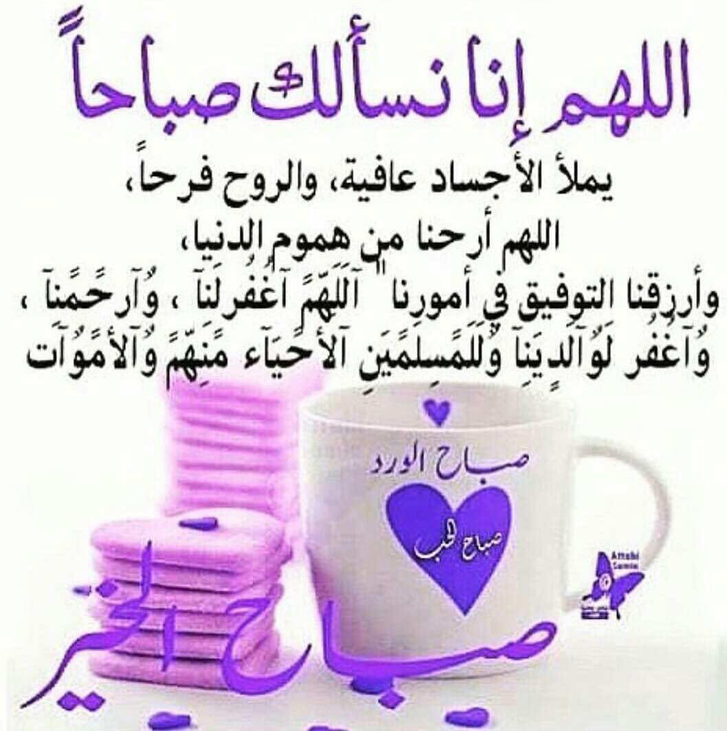 صورة اجمل ادعية الصباح , اذكار دينيه صباحيه