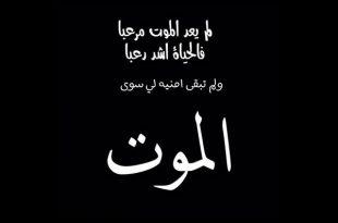 صورة كلام حزين عن الموت , كلمات مؤثره عن فقدان ووفاة الاحبه