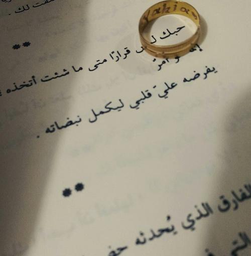صورة كلمات في حب الزوج , اقوى عبارات عشق لشريك الحياه