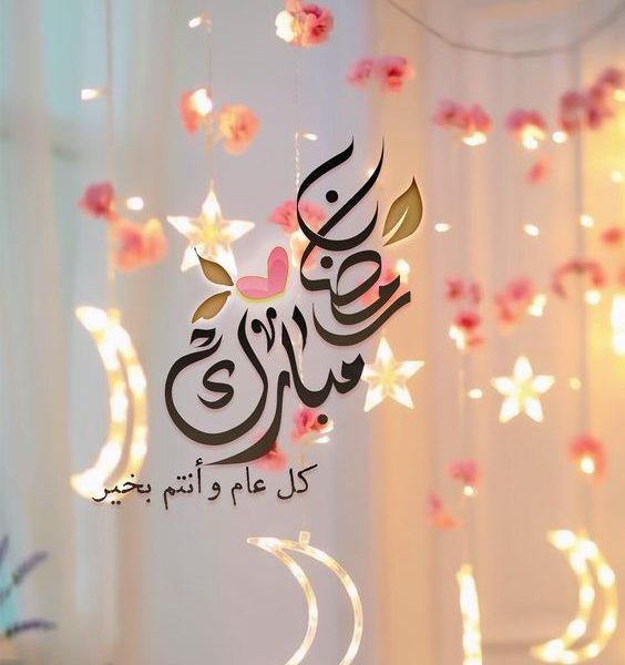 صورة تهاني رمضان 3583 2