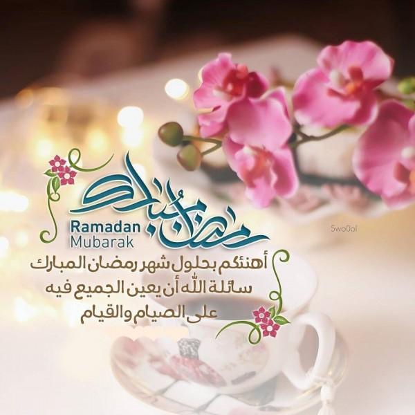 صورة تهاني رمضان 3583 8