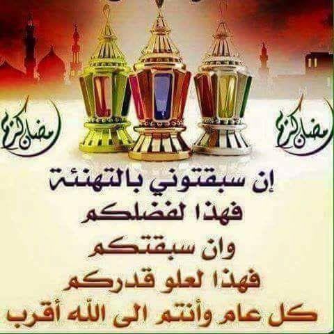صورة تهاني رمضان 3583 9