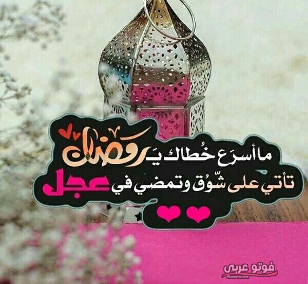 صورة رمزيات عن رمضان 3613 4
