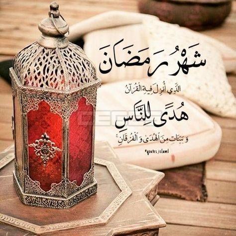 صورة رمزيات عن رمضان 3613 7