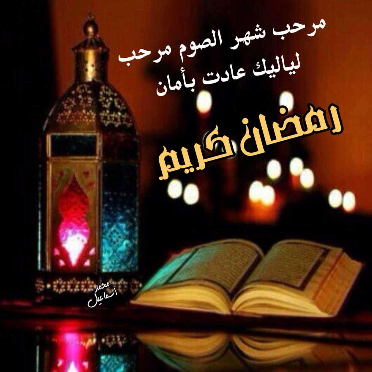 صورة رمزيات عن رمضان 3613 8